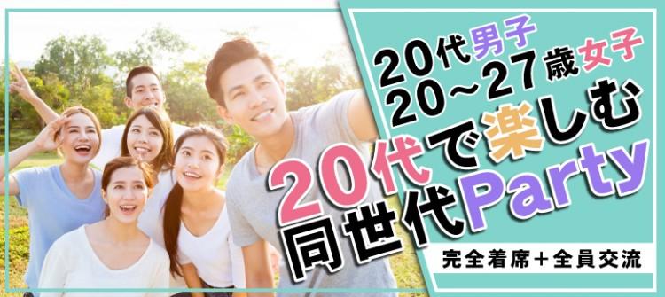 20代男子★20歳~27歳女子☆「春恋」パーティー@小倉