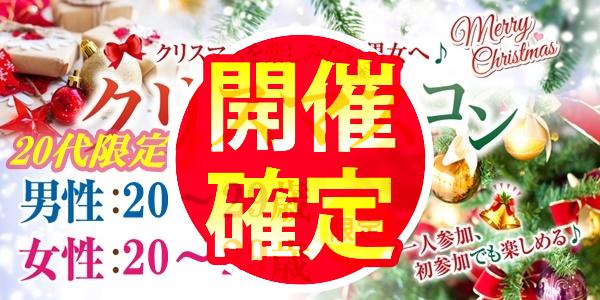 20代限定♪クリスマスコンin富山
