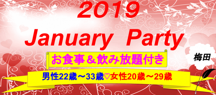 2019 January Party