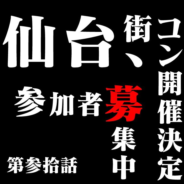 第174回 仙台コン 7周年大感謝祭!!