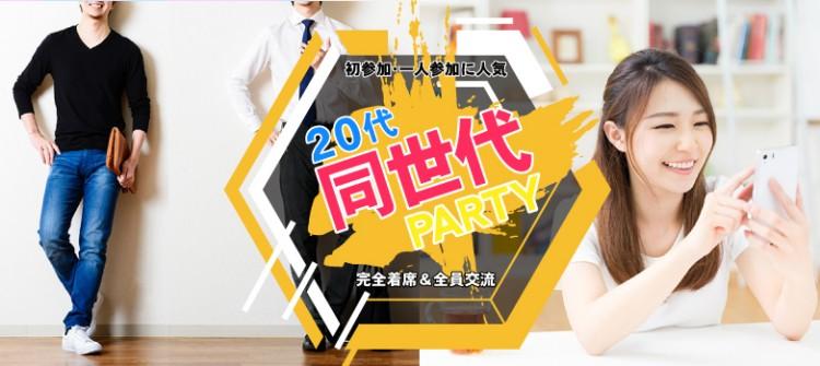 20代★同世代★Party★松江