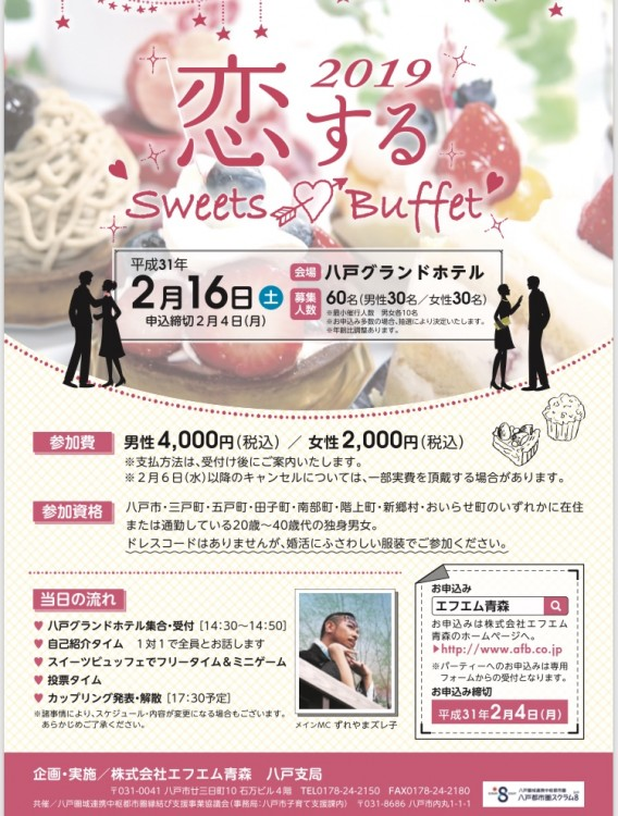 第1回 恋するsweets buffet2019