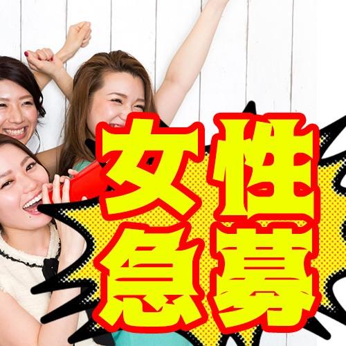 平成生まれ限定in静岡