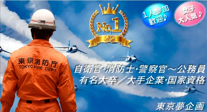 自衛官・消防士・警察官/公務員・大手企業