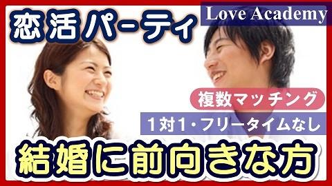 第1回 埼玉県加須市・恋活&婚活パーティ1