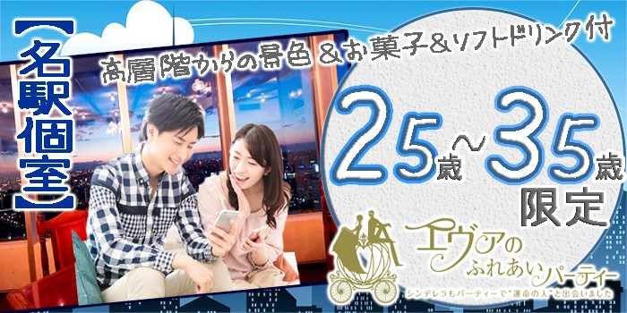 個室style 20代中心恋活・婚活
