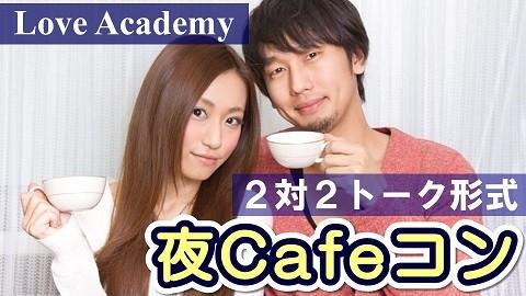 第2回 埼玉県熊谷市・夜カフェ街コン2