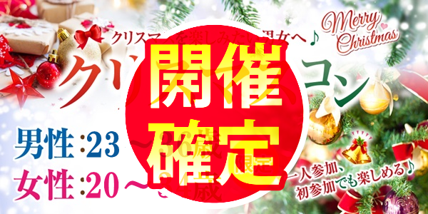 クリスマスコンin松本~ちょっと年差編