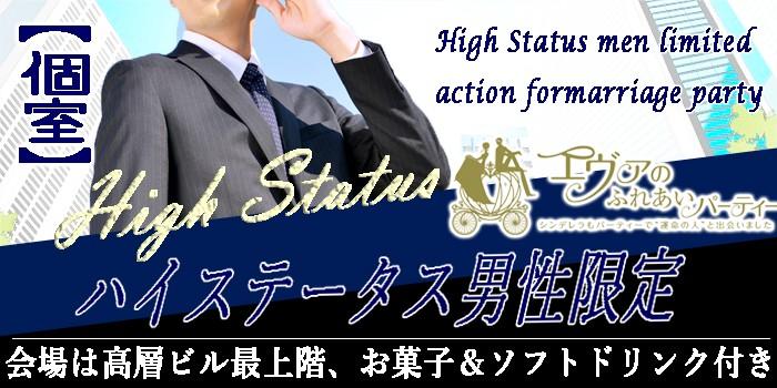 個室Style ハイステータス男性編