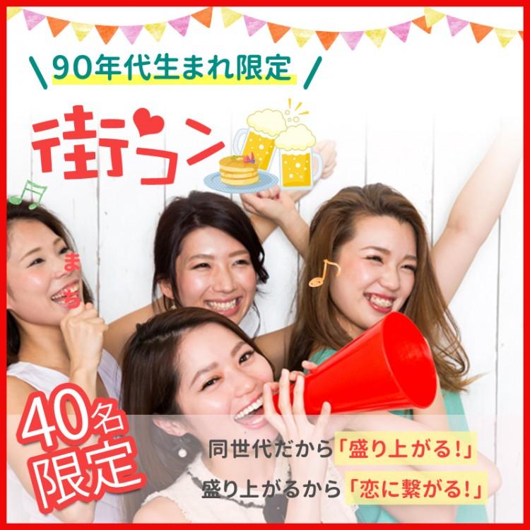 90年代生まれ限定in静岡