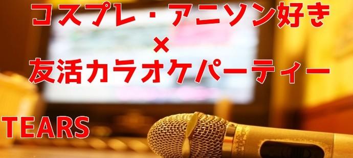 第1回 【特別企画】つくば友活カラオケPARTY