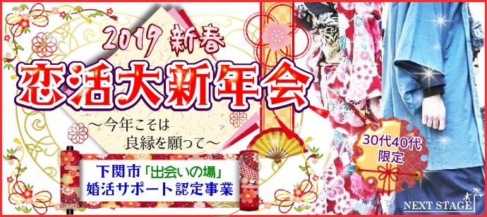 【下関市婚活サポート事業】恋活大新年会