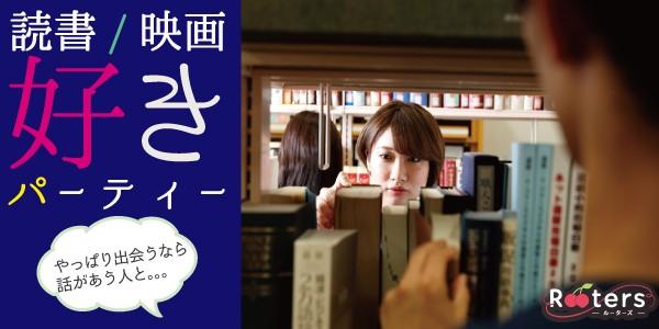 読書・映画好き集まれ!!恋活