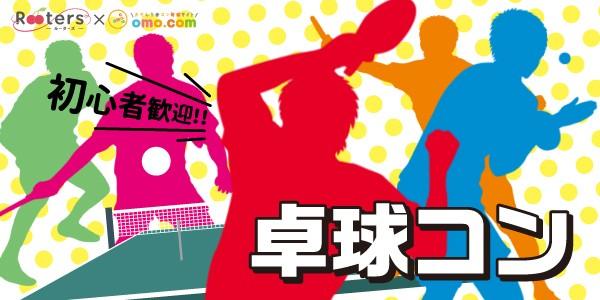 青山♪卓球コン!!~若者年の差編~
