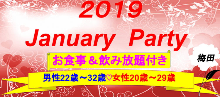 2019 January Party