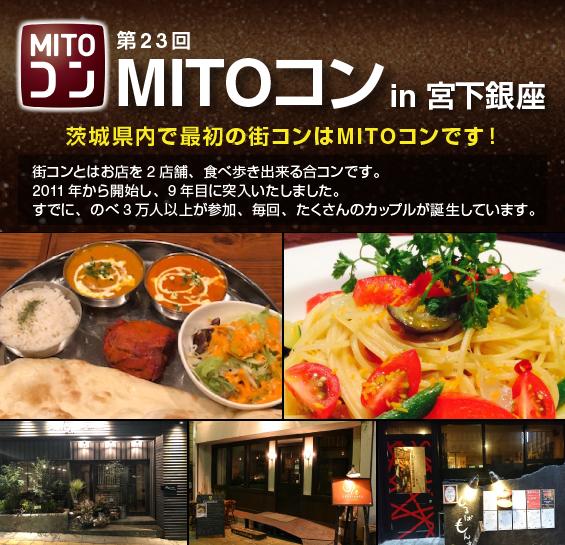 第23回 MITOコン