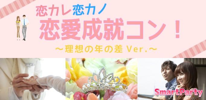 恋カレ恋カノ 恋愛成就コン!