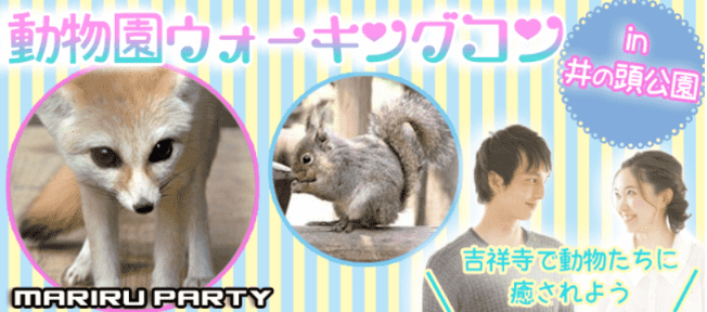 【一人参加限定】 井の頭動物園&公園ウォーキングコン