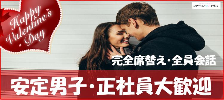 第34回 【新感覚】1:1で話せる!八戸コン☆