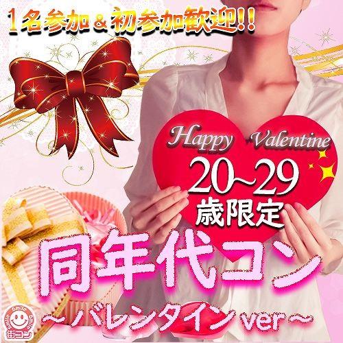 20代限定バレンタインコン和歌山