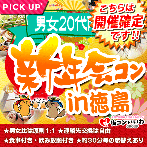 20代限定★新年会コンin徳島