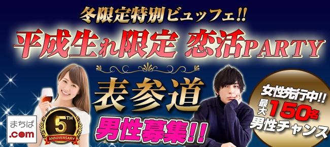 第71回 表参道恋活パーティー