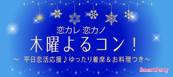 恋カレ恋カノ木曜よるコン!