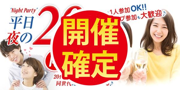 金曜開催!平日夜の20代限定コン@新潟