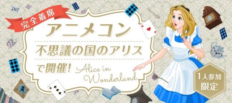 アニメコンin池袋〜不思議の国のアリス〜【飲み友・恋活】