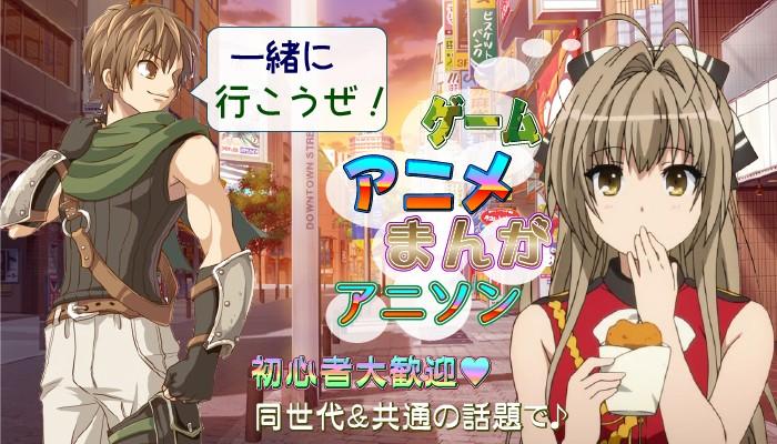 アニメ・まんが・アニソン祭り