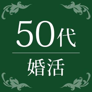 男女50代