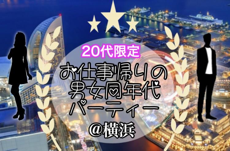 ☆お仕事帰りの同年代パーティー☆in横浜