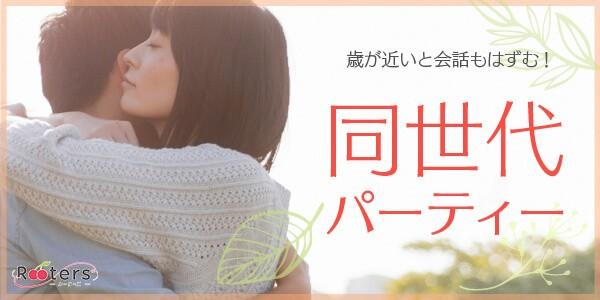青山♪1人参加&同世代恋活