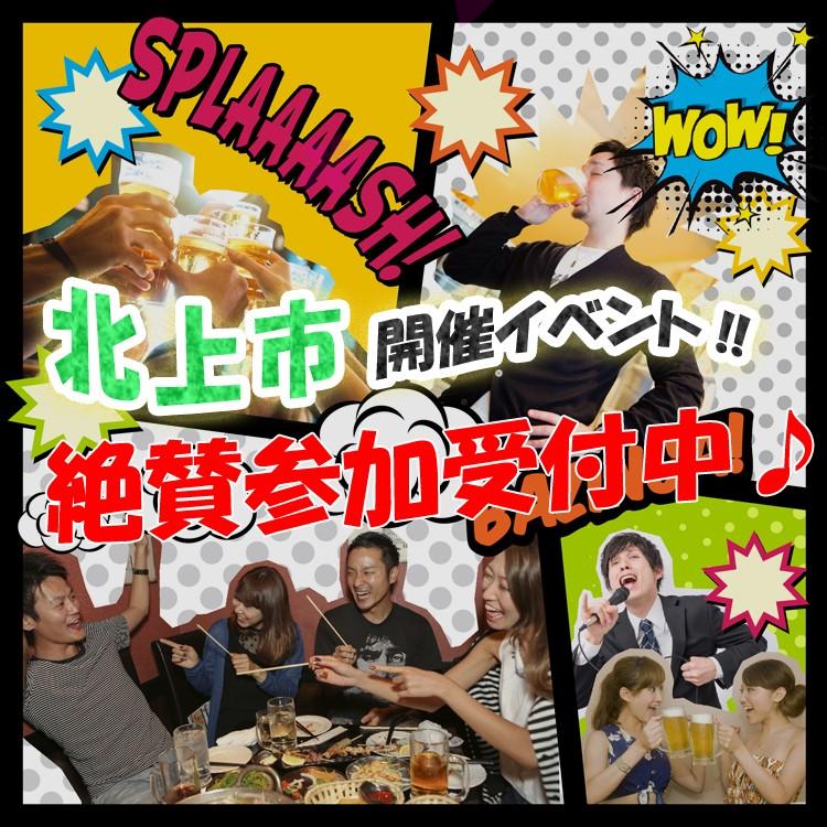 第50回 北上コン 7周年大感謝祭!!