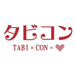 タビコン実行委員会