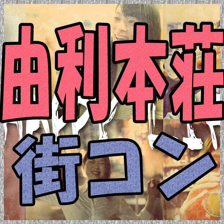 由利本荘コン 7周年大感謝祭!!