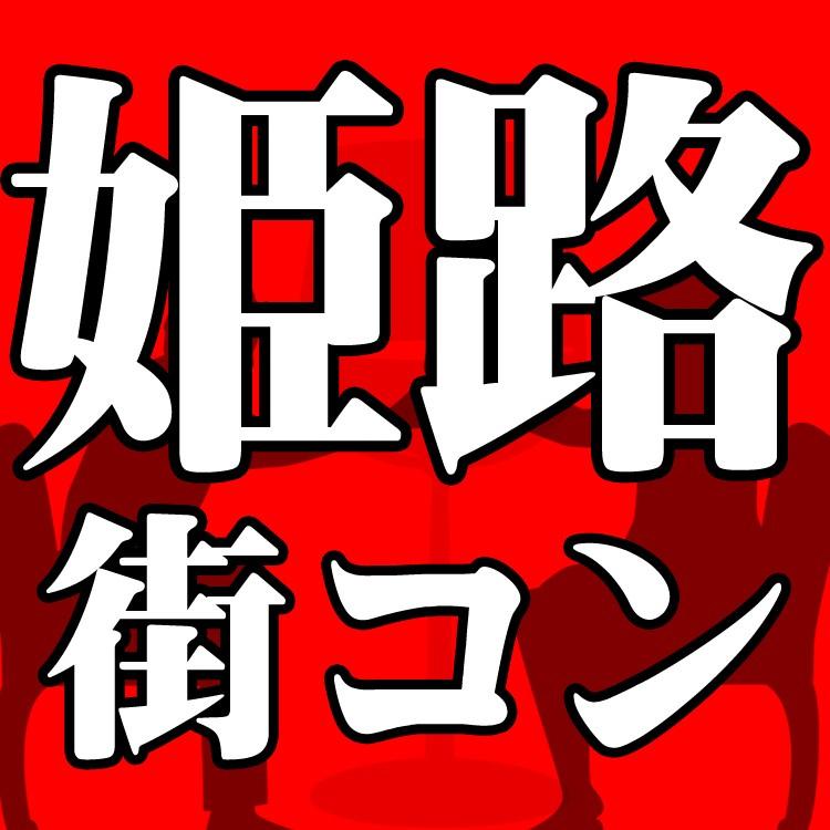 第27回 姫路コン 7周年大感謝祭!!