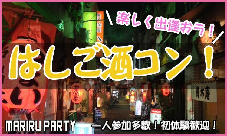 第1回 大人のテーマパーク!新橋で飲み歩き!新橋ハシゴ酒コン!