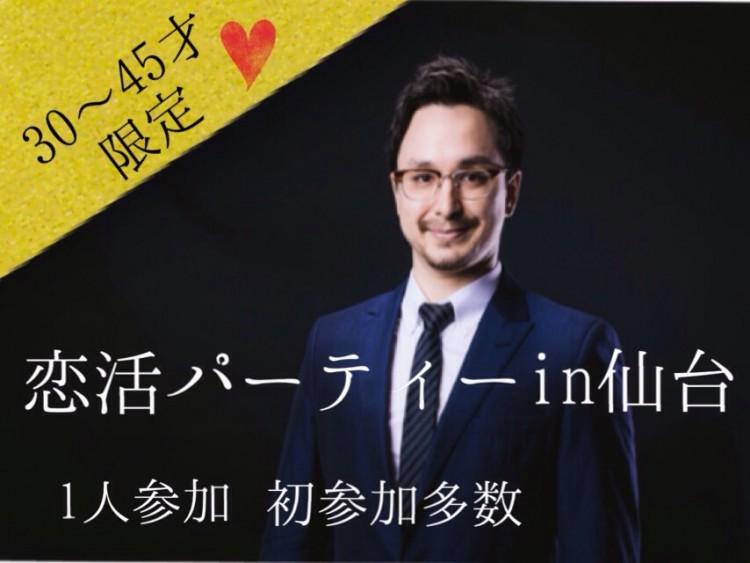 【30〜45歳限定】恋活パーティーin仙台