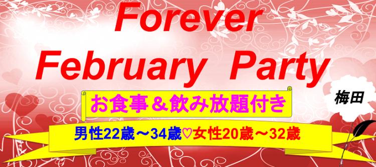 Forever February