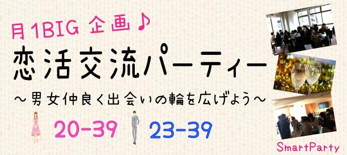 月1BIG企画♪恋活交流パーティー!