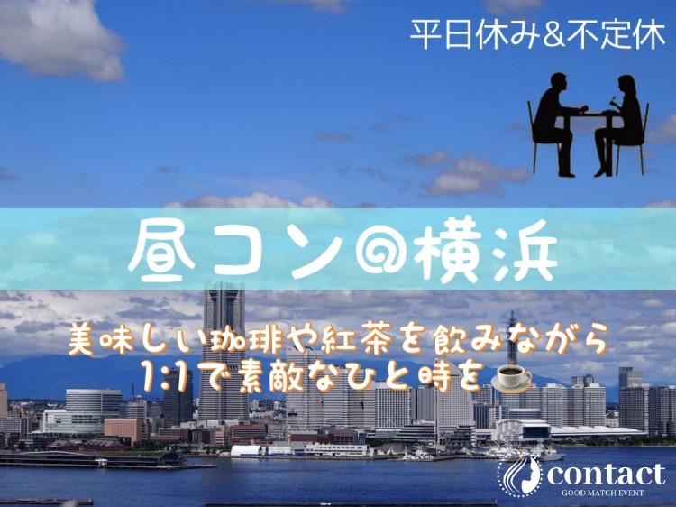昼コン@横浜〜美味しい珈琲や紅茶で昼間から充実〜
