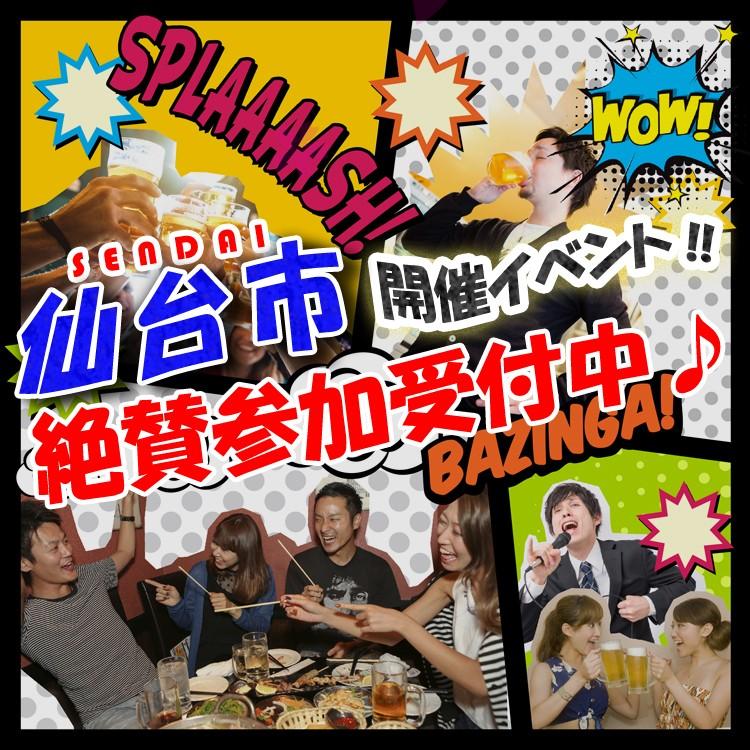 第175回 仙台コン 7周年大感謝祭!!