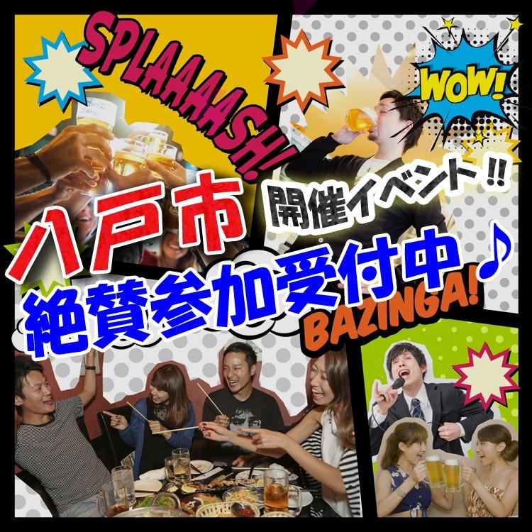 第56回 八戸コン 7周年大感謝祭!!