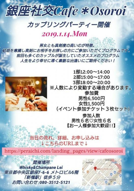 第2回 銀座Cafe*Osoroi同人数保証カップリングパーティー