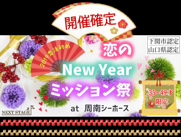 ✨女性大募集✨恋のNewYearミッション祭  in 周南