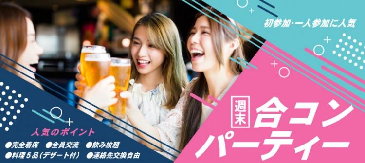 グループトークで楽しめる♪週末「合コン」パーティー◇小倉