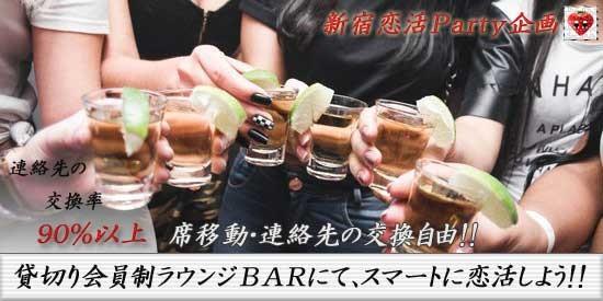 新宿会員制BAR恋活飲み会パーティー☆連絡先交換率90%☆