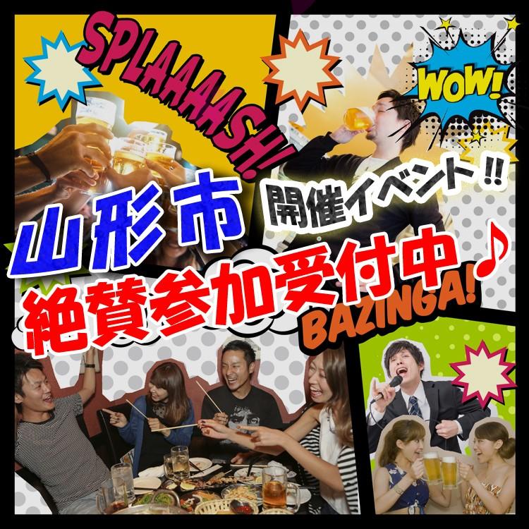 第76回 山形コン 7周年大感謝祭!!