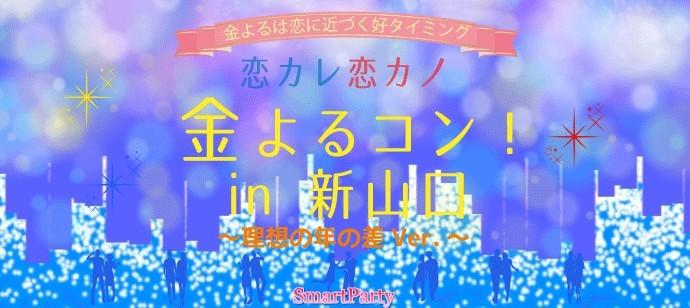 恋カレ恋カノ金よるコン!